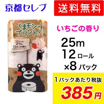 送料無料 くまモンのプリント いちごの香り トイレットロールダブル 12ロール×8パック まとめ買い 00307