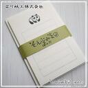 Nagomi stationery Furukawa paper washi paper tahini nobumi Sen-Panda