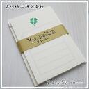 Nagomi stationery Furukawa paper washi paper tahini nobumi Sen-clover