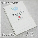Calm with Furukawa paper washi paper stationery charity tahini nobumi Sen limited, 青いとり