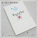 Calm with Furukawa paper washi paper stationery charity tahini nobumi Sen limited, 青いとり