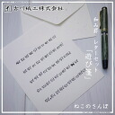 Calm with Furukawa paper washi paper stationery play Sen and cat walk