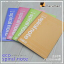 maruman eco spiral note positive B5 size rule (6 mm) four books Pack