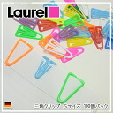 Laurel plastic colorful clip triangle clip S 100 EA.