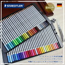 STAEDTLER カラトアクェレル watercolor pencils all 60 colors set with special wooden BOX with special set