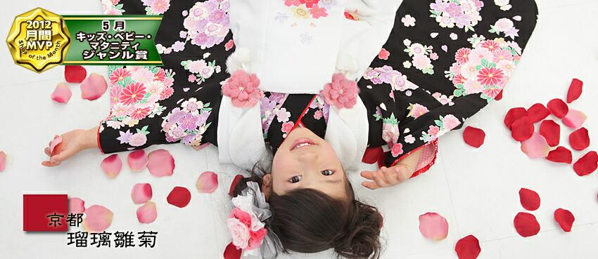 七五三 着物 京都瑠璃雛菊