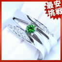 SELECT JEWELRY demantoid garnet / diamond ring K18 white gold Lady's ring