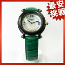 Chopard B happy quartz plastic /GP clock