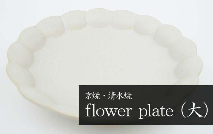 ついつい触りたくなる、ぷくっとした縁取りの白大皿 flower plate(大)