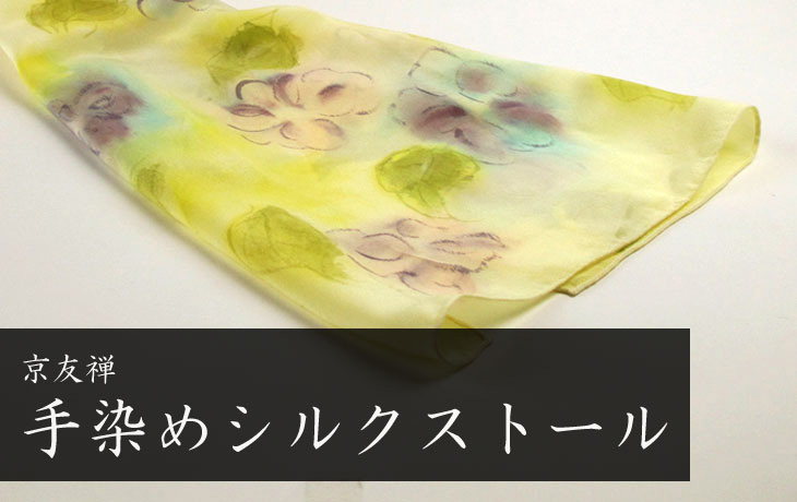 濡れ描きの花がロマンティックな 手染めシルクストール (受注生産品)