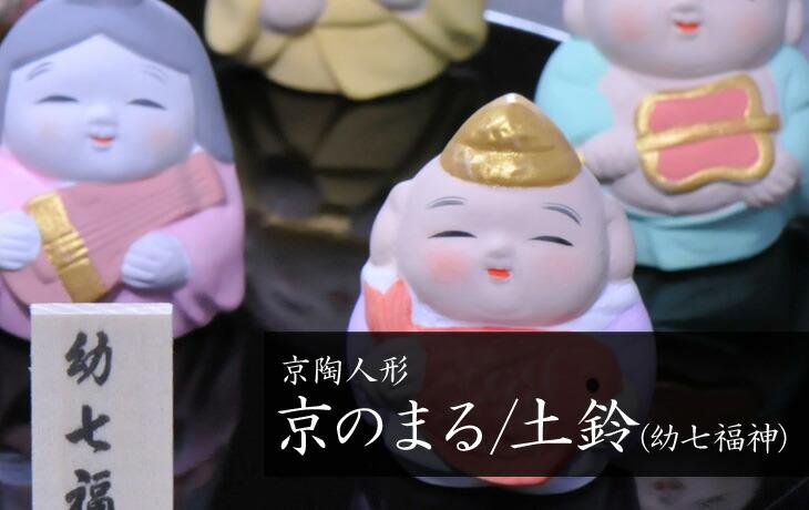 愛らしいたまご型の京陶人形 京のまる/土鈴(幼七福神)