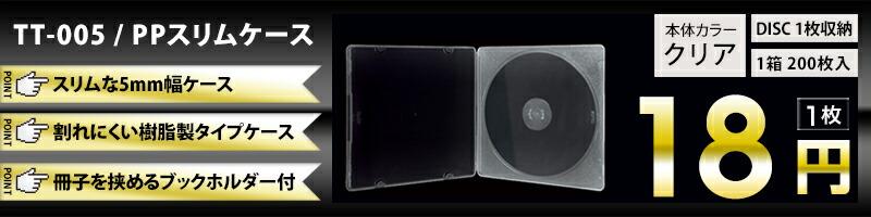 目玉商品TT-005PPスリムケース1枚収納
