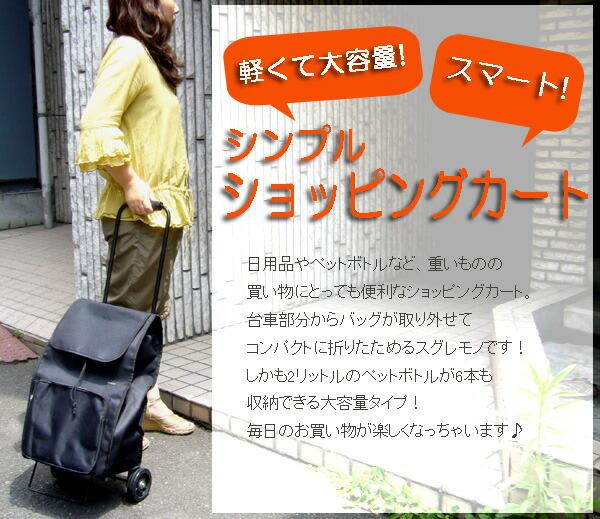 レビューを書いて送料無料!超軽量!買い物に便利!折りたたみ式取り外し可能 シンプルショッピングカート