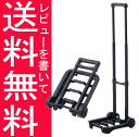 A compact fold-ABS + アルミキャリーカート black two-wheel load capacity 30 kg-car response fs3gm