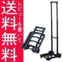 A compact fold-ABS + アルミキャリーカート black two-wheel load capacity 30 kg-car response fs3gm