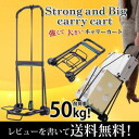 Folding carts and compact fold-ABS + アルミキャリーカート black load capacity 50 kg large sports outdoors