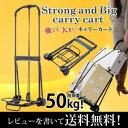운반 카트 접이식 컴팩트 접이식 ABS + 알루미늄 운반 카트 블랙 내 하 중 50kg 대형 운동 회 야외