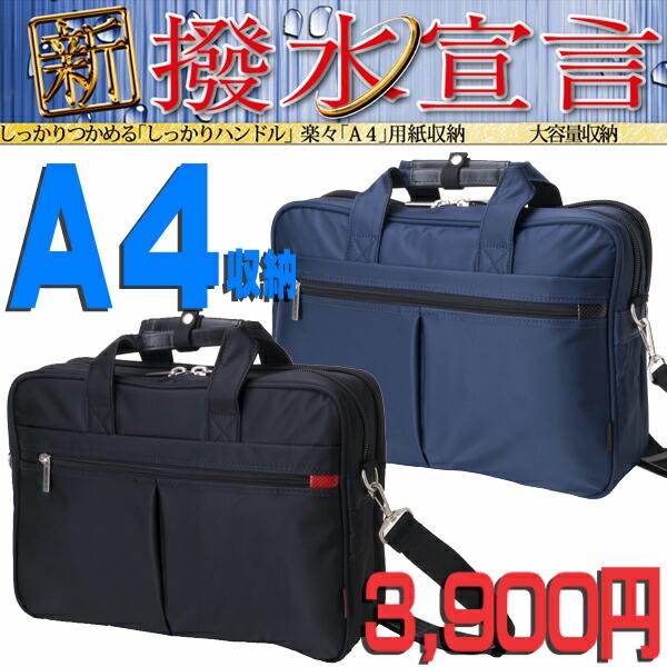 A4サイズ収納 A4対応 ビジネスバッグ 撥水 3,900円