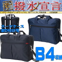 Water-repellent nylon men business bag black navy (Manhattan express MANHATTAN EXP.) 10P13oct13_b 10P10Nov13