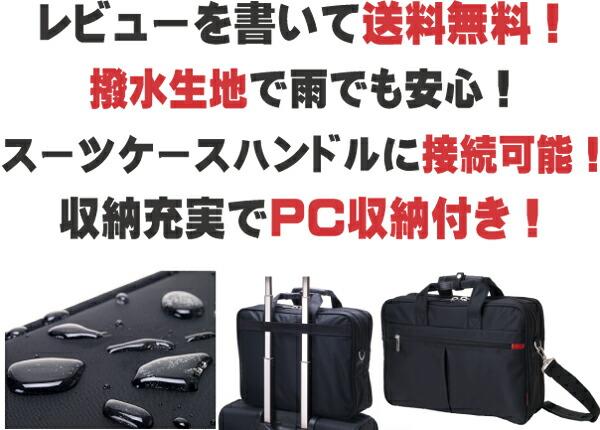 レビューを書いて送料無料!撥水生地で雨でも安心!スーツケースやハンドルに接続可能!収納充実でPC収納付き