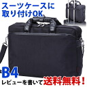 Business bag men briefcase B4 size storing double large size suitcase installation possibility men's bag black (black) Manhattan express 10P13oct13_b fs3gm
