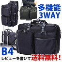 Business bag 3WAY men rucksack shoulder bag briefcase B4 size suitcase connection possibility black (black) Manhattan express 10P13oct13_b 10P10Nov13
