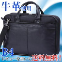 Business bag men briefcase cowhide X polyester B4 size black (black) Manhattan express 10P13oct13_b 10P10Nov13