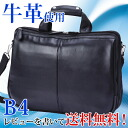 Business bag men Dulles bag briefcase cowhide X polyester B4 size black (black) Manhattan express 10P13oct13_b 10P30Nov13
