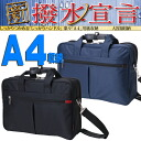Water-repellent nylon men business bag black navy (Manhattan express MANHATTAN EXP.) present recommended popularity