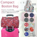Eco folding Boston bag for travel compact folding Boston shopping bag bag (suitcase and carry case can be mounted) ladies ladies ladies cute cute fashionable fs3gm