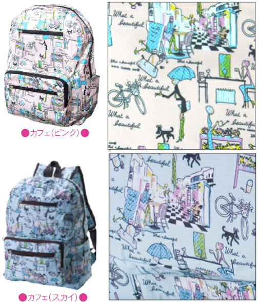 カフェ ピンク スカイブルー 水色 旅行用 スーツケース取り付け可能コンパクトバックパック リュックサック デイパック