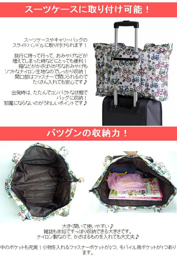 スーツケース、キャリーケース キャリーバッグに取り付け可能 旅行かばん コンパクトバッグ コンパクトトート コンパクトショッピングバッグ エコバッグ 折りたたみ式トートバッグ