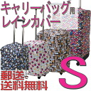 Compact foldable soft carry case for プリントレイン cover small S サイズキャリー bag for handle things handy rain cover (heart pattern and drop pattern and floral and polka dot) travel supply trunk