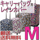 Compact foldable soft carry case for プリントレイン cover medium-sized M for サイズキャリー bag pattern of rain cover heart pattern & floral drop pattern & dot pattern equipment trunk tour