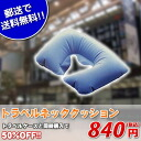 For travel neck cushion travel supplies travel toy travel toy overseas travel travel air Pero air Pero cabin convenience comfortable inflatable in-flight neck pillow neck pillow 10P13oct13_b fs3gm