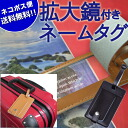 W name holder with magnifying glass name tag ルーペレンズ magnifying glass card travel supplies travel toy domestic travel overseas travel as convenient comfort 10P13oct13_b fs3gm