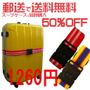 Stripe pattern suitcase belt dial lock type (red and yellow) travel equipment travel toy domestic travel overseas travel as convenient comfort 10P13oct13_b 10P30Nov13