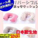 Made for the travel of neck cushion Japan cotton flowers travel supplies travel toy travel toy overseas travel travel air Pero cabin convenience comfortable inflatable in-flight neck pillow neck pillow 10P01Nov14