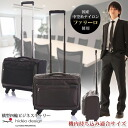 Four carry-on small size small size HIDEO WAKAMATSU side type carry carry case software carry trunks in the 'ファリーロ' carrier bag carry-back airplane