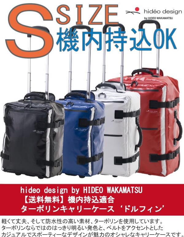 hideo design HIDEO WAKAMATSU ヒデオワカマツターポリンキャリーケース 機内持込適合 size porpoise