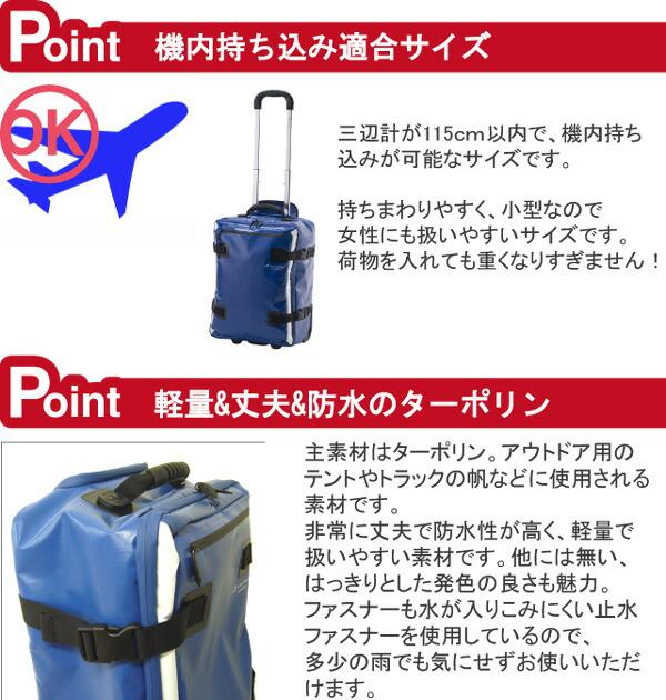 小型のキャビンサイズで軽量。女性にも扱いやすいサイズです。軽量・丈夫で防水性の高いターポリン素材を採用。止水ファスナーで防水性の高いキャリーバッグです。