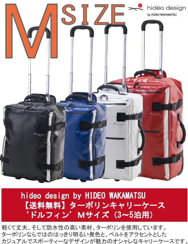 HIDEO WAKAMATSU ヒデオワカマツ hideo design 軽量・丈夫なターポリン使用キャリーケース ドルフィン 中型 Mサイズ 3〜5泊用