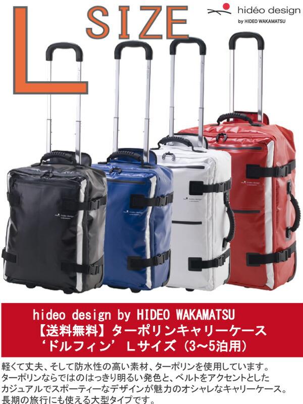 HIDEO WAKAMATSU hideo design ヒデオワカマツ 軽量・丈夫・防水 ターポリンキャリーケース ドルフィン 大型 Lサイズ(3〜5泊用)