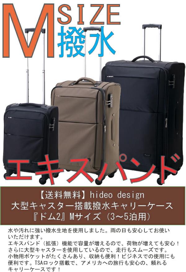 hideo design HIDEO WAKAMATSU ヒデオワカマツ Mサイズ 中型 撥水 エキスパンドl機能搭載