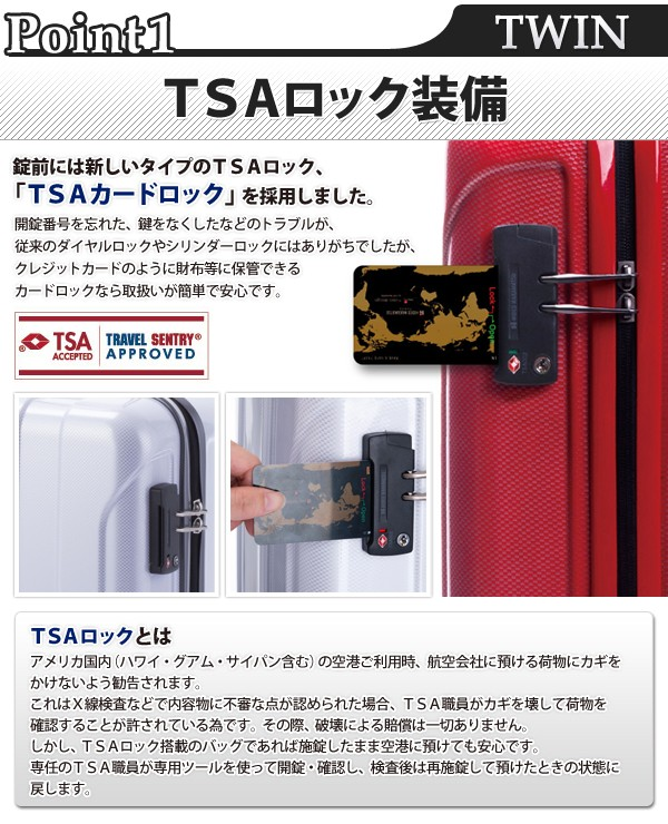 The point1 TSA lock equipment