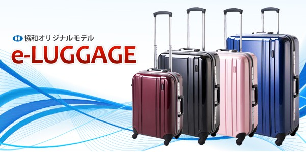 Kyowa original e-LUGGAGE