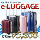 Suitcase shop NET limited EMINENT eminent e-LUGGAGE TSA lock PC 100% mirror 4-wheel S size E luggage for 10P13oct13_b fs3gm