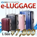 Suitcase travel bag carrying case our Internet limited EMINENT eminent e-LUGGAGE TSA lock PC 100% mirror 4-wheel L size for 10P13oct13_b