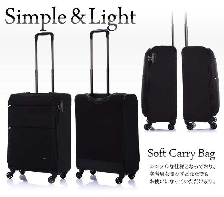 シンプル&軽量キャリーバッグ