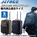 3-WAY small (carried on board) can be used in carry case carrying bag EMINENT eminent carry, backpack and hand-held S size-enabled 10P08Feb15 Valentine's picks